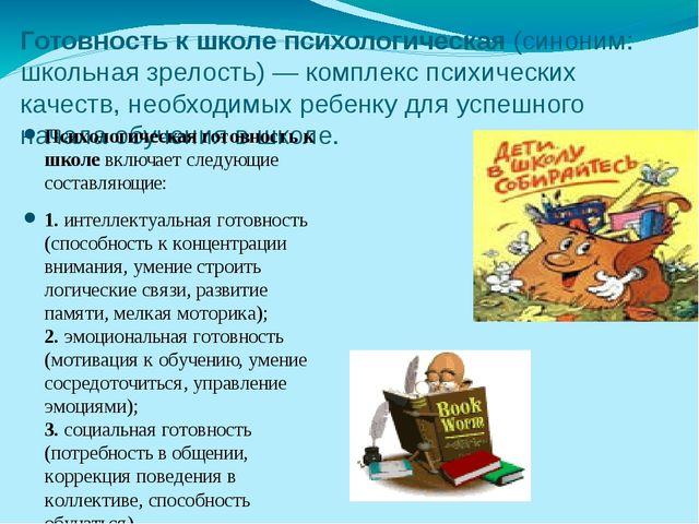 Готовность к школе психологическая (синоним: школьная зрелость) — комплекс пс...