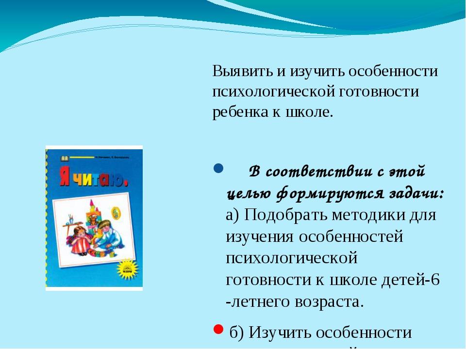 Цель проекта: Выявить и изучить особенности психологической готовности ребенк...