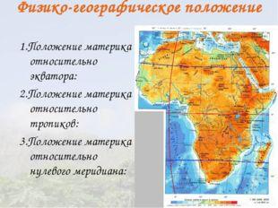 Физико-географическое положение 1.Положение материка относительно экватора: 2