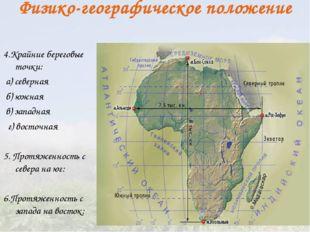 Физико-географическое положение 4.Крайние береговые точки: а) северная б) южн