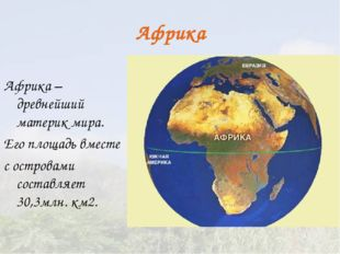 Африка Африка – древнейший материк мира. Его площадь вместе с островами соста