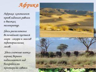 Африка Африка- континент преобладания равнин и высоких температур. Здесь расп