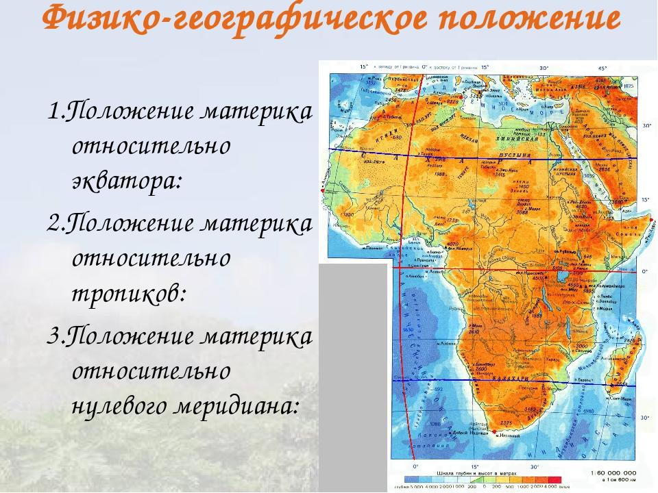 Физико-географическое положение 1.Положение материка относительно экватора: 2...