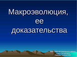 Макроэволюция, ее доказательства ГБОУ СОШ 501 Кировского района Санкт-Петербу