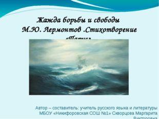 Жажда борьбы и свободы М.Ю. Лермонтов .Стихотворение «Парус» Автор – состави