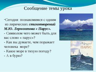 Сегодня познакомимся с одним из лирических стихотворений М.Ю. Лермонтова « Па
