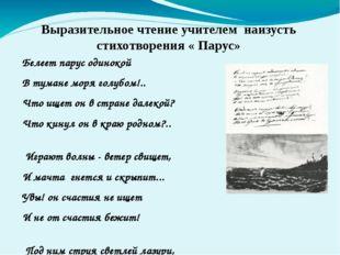 Выразительное чтение учителем наизусть стихотворения « Парус» Белеет парус од