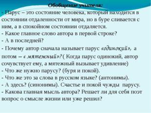 Обобщение учителя: - Парус – это состояние человека, который находится в сост