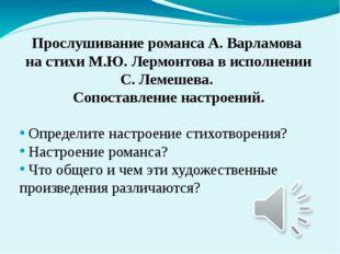 Прослушивание романса А. Варламова на стихи М.Ю. Лермонтова в исполнении С. Л