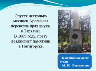 Спустя несколько месяцев Арсеньева перевезла прах внука в Тарханы. В 1889 год