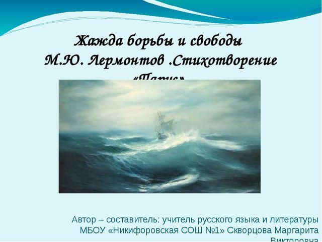 Жажда борьбы и свободы М.Ю. Лермонтов .Стихотворение «Парус» Автор – состави...
