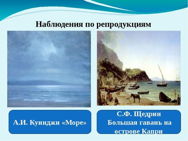 Наблюдения по репродукциям А.И. Куинджи «Море» С.Ф. Щедрин Большая гавань на...