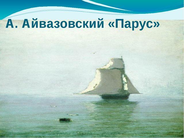 А. Айвазовский «Парус»