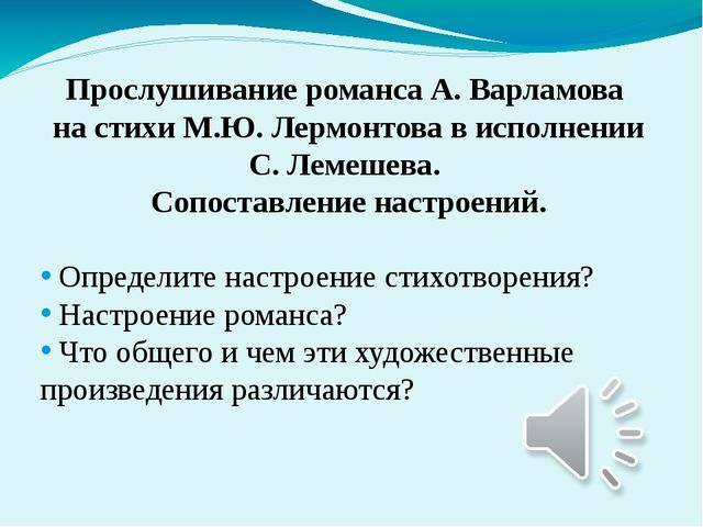 Прослушивание романса А. Варламова на стихи М.Ю. Лермонтова в исполнении С. Л...