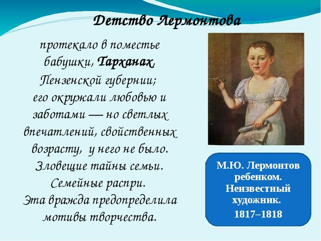 протекало в поместье бабушки, Тарханах, Пензенской губернии; его окружали люб...