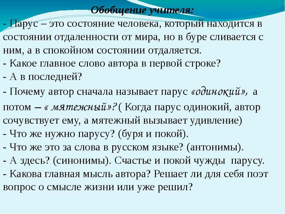 Обобщение учителя: - Парус – это состояние человека, который находится в сост...