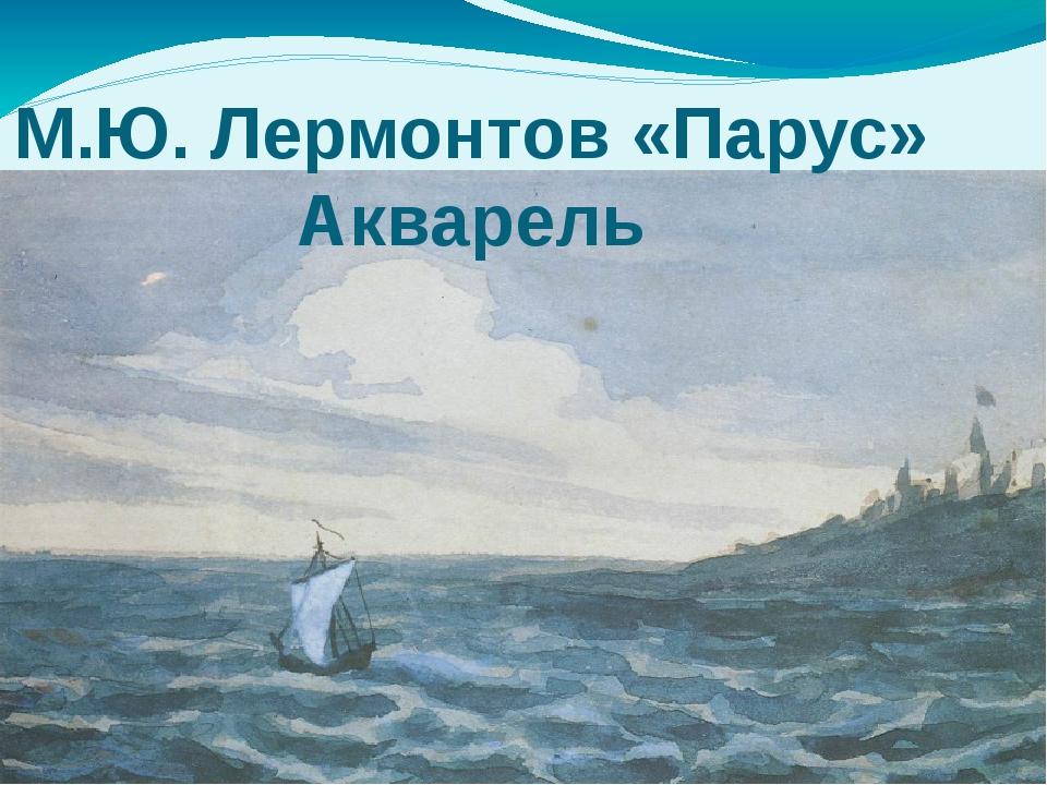 М.Ю. Лермонтов «Парус» Акварель