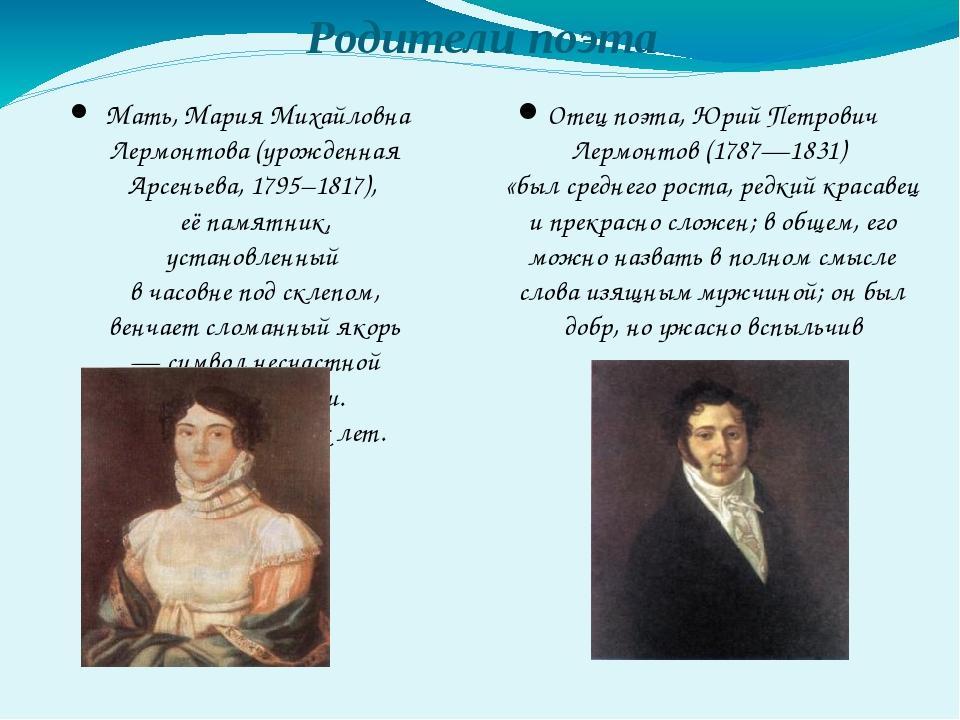 Родители поэта Мать, Мария Михайловна Лермонтова (урожденная Арсеньева, 1795–...