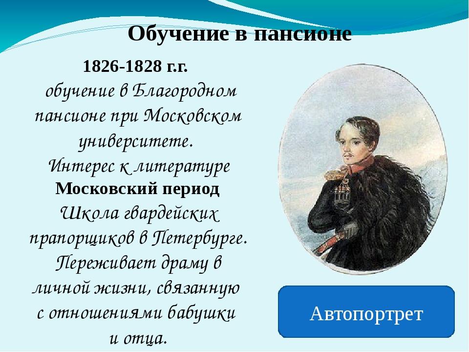 1826-1828 г.г. обучение в Благородном пансионе при Московском университете. И...