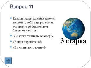 Вопрос №10 для получения «ЗВЕЗДЫ» Общаясь с иностранцами, помните: ничто так