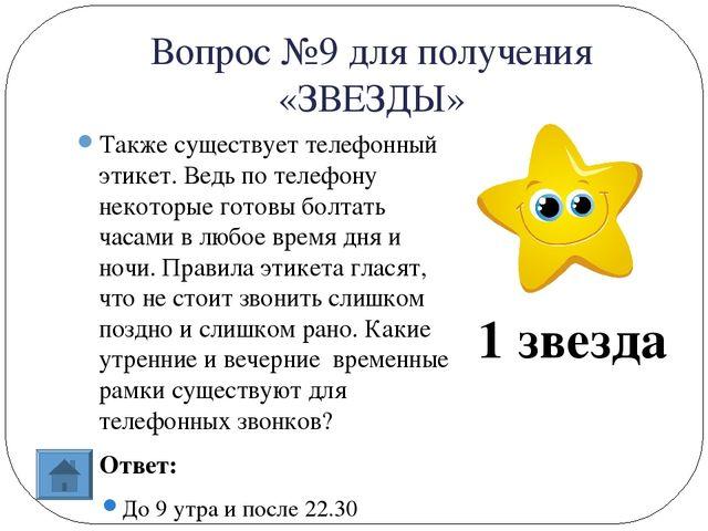 Вопрос №6 для получения «ЗВЕЗДЫ» Обед считается оконченным, если хозяйка…? Ка...