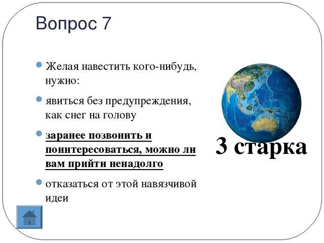 Вопрос 12 В транспорте мы волей-неволей вступаем в близкий контакт с чужими л...