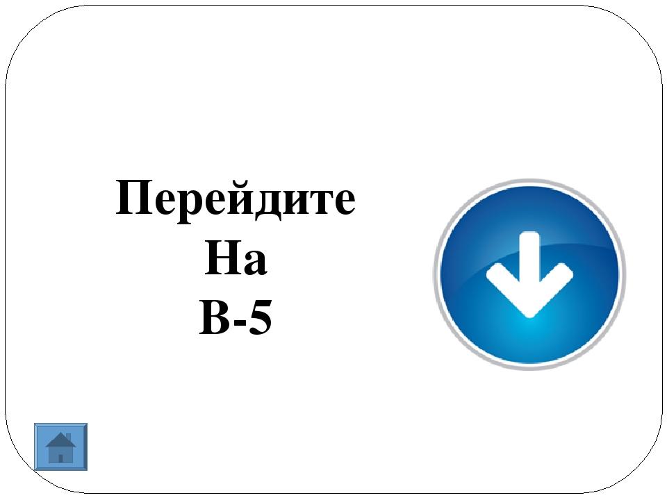 Перейдите На В-3