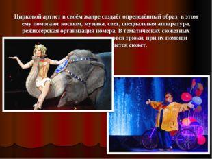 Цирковой артист в своём жанре создаёт определённый образ; в этом ему помогают