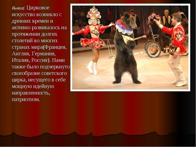 Вывод: Цирковое искусство возникло с древних времен и активно развивалось на...