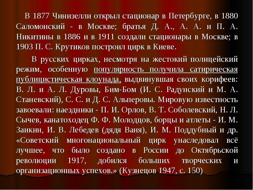 В 1877 Чинизелли открыл стационар в Петербурге, в 1880 Саломонский - в Москв...