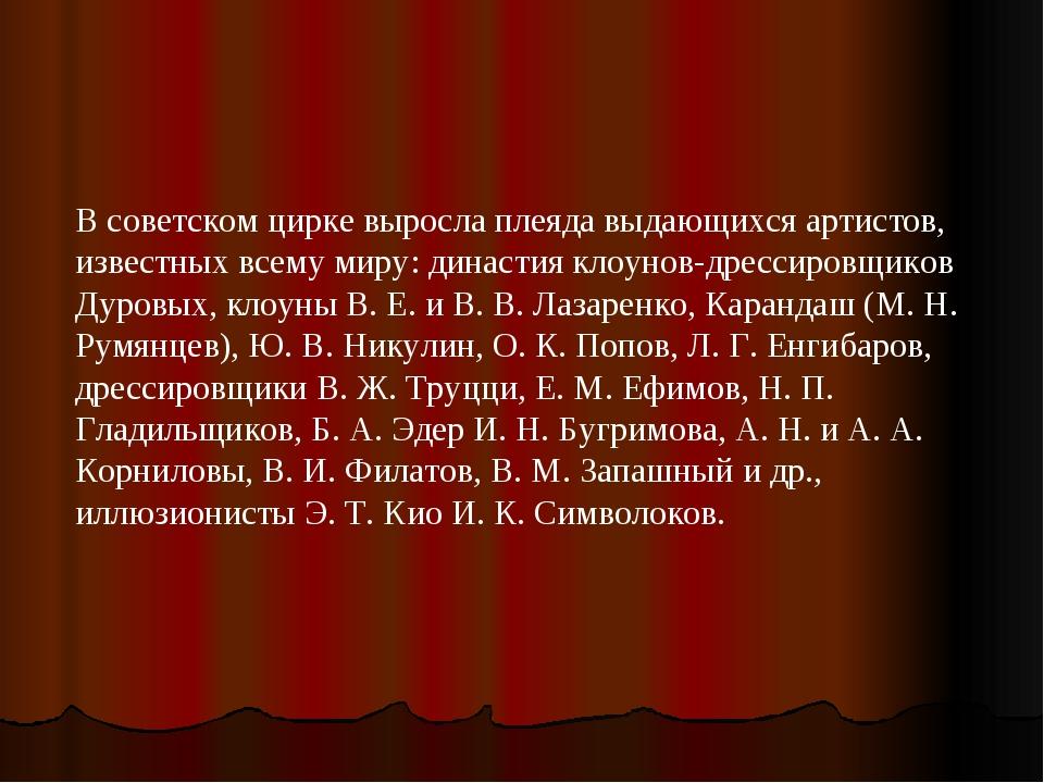 В советском цирке выросла плеяда выдающихся артистов, известных всему миру:...
