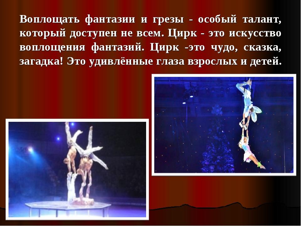 Воплощать фантазии и грезы - особый талант, который доступен не всем. Цирк -...