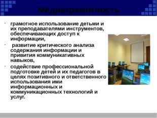 Медиаграмотность грамотное использование детьми и их преподавателями инструме