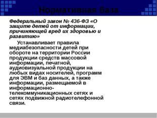 Нормативная база Федеральный закон № 436-ФЗ «О защите детей от информации, пр