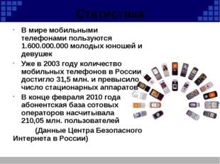 Статистика В мире мобильными телефонами пользуются 1.600.000.000 молодых юнош