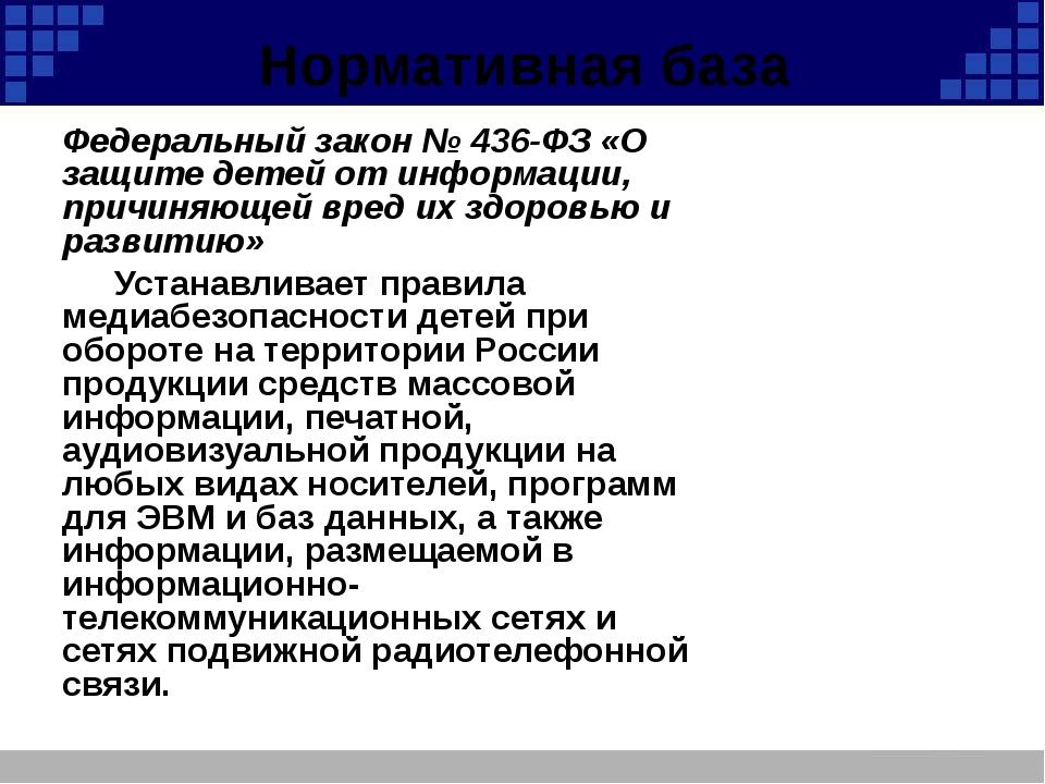 Нормативная база Федеральный закон № 436-ФЗ «О защите детей от информации, пр...