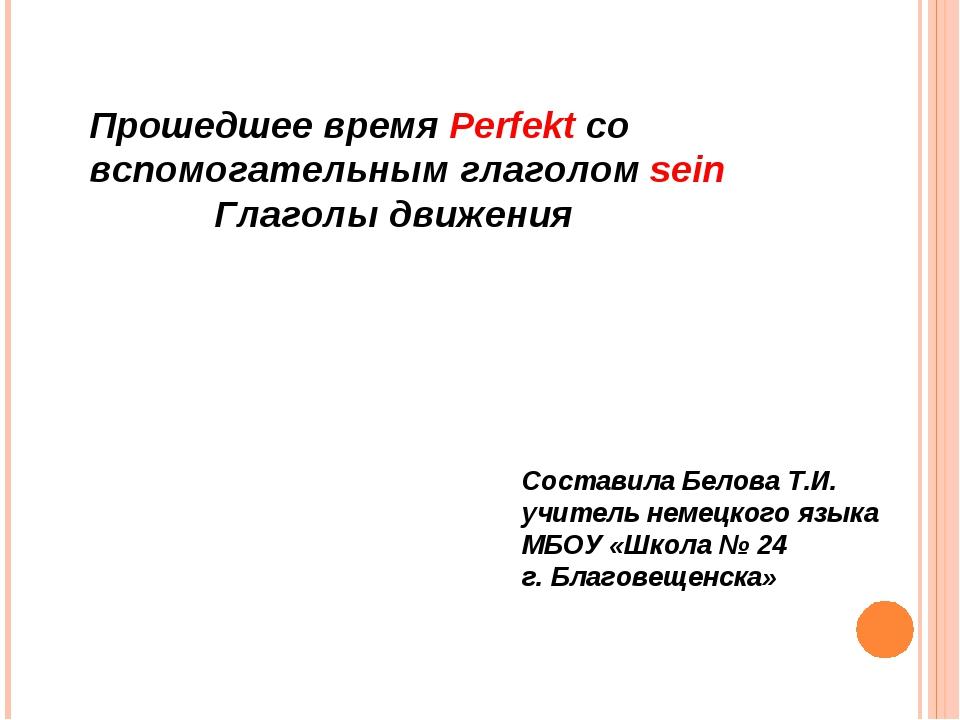 Прошедшее время Perfekt со вспомогательным глаголом sein Глаголы движения Сос...
