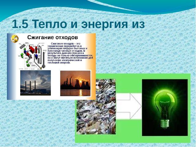 1.5 Тепло и энергия из мусора.