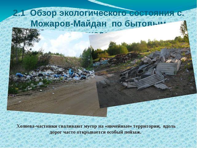 2.1 Обзор экологического состояния с. Можаров-Майдан по бытовым отходам. Хозя...