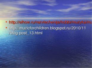 http://elhow.ru/razvlechenija/hobbi/muzyka/muzykalnye-terminy/chto-takoe-muzy