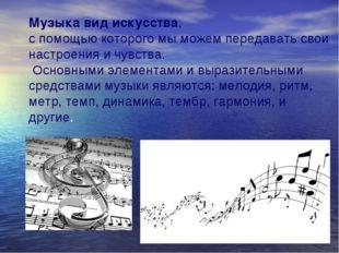 Музыка вид искусства. с помощью которого мы можем передавать свои настроения