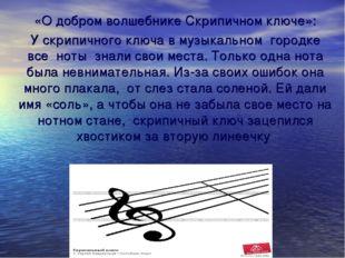 «О добром волшебнике Скрипичном ключе»: У скрипичного ключа в музыкальном го