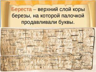 Береста – верхний слой коры березы, на которой палочкой продавливали буквы.