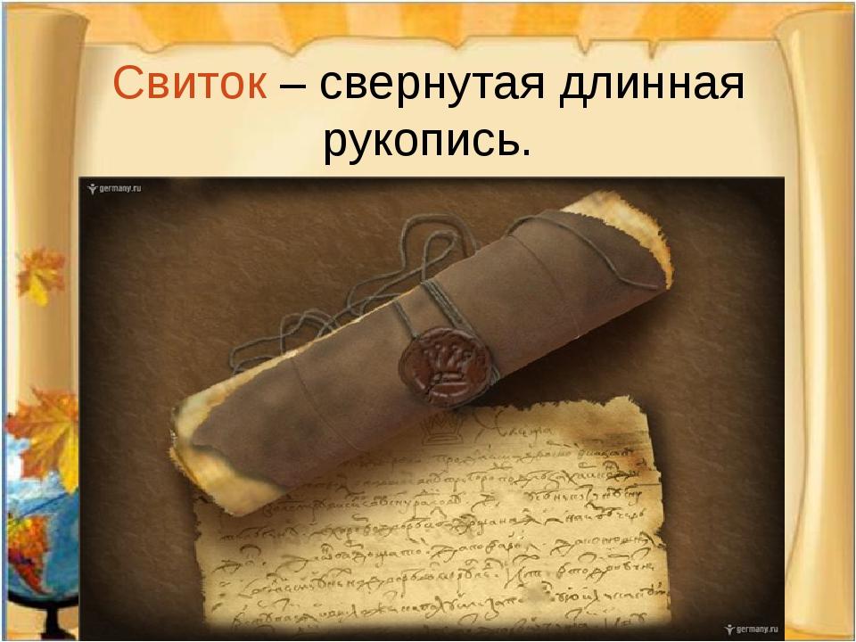 Свиток – свернутая длинная рукопись.