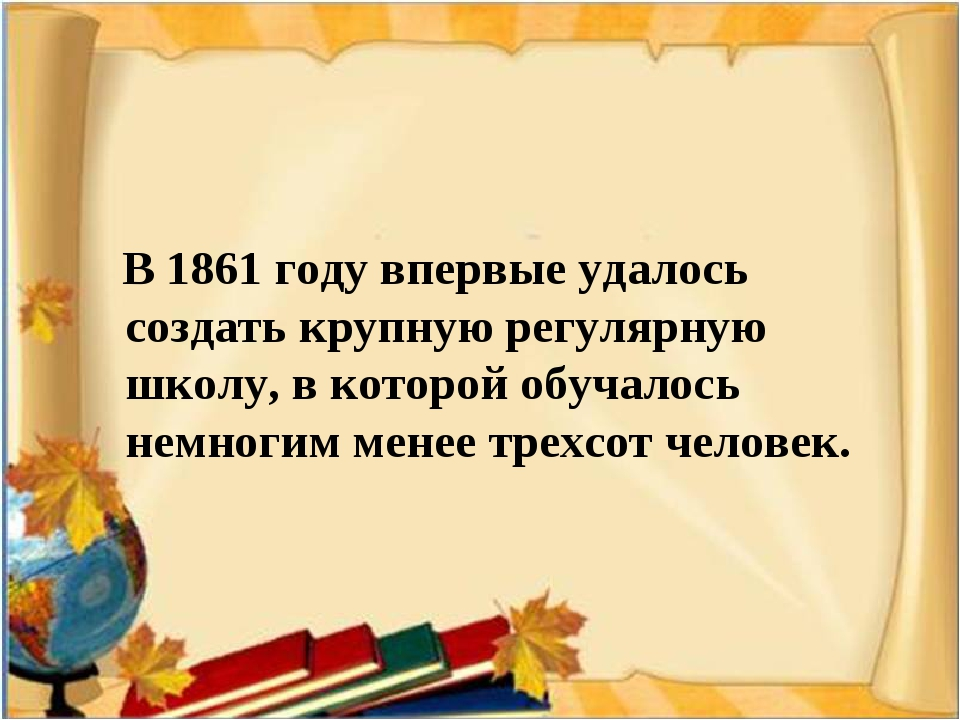 В 1861 году впервые удалось создать крупную регулярную школу, в которой обуч...