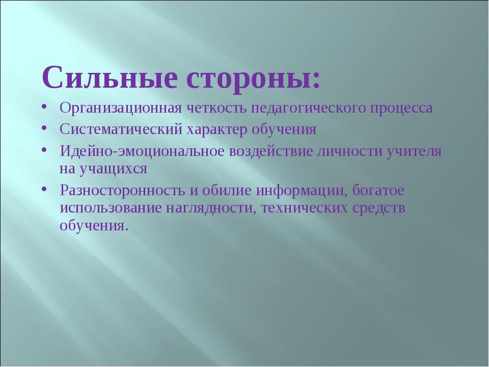Сильные стороны: Организационная четкость педагогического процесса Системати...