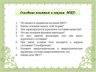 Что является предметом изучения МКТ? Какова основная модель этой теории? Чем