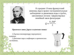 В середине 19 века французский инженер Дарси провел экспериментальные наблюде