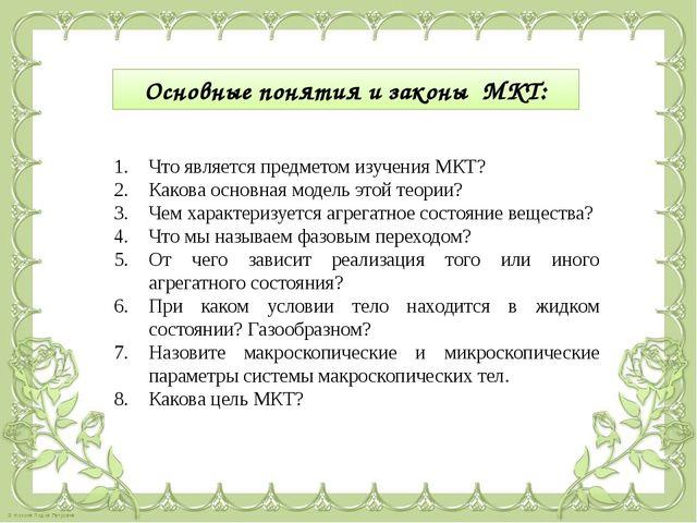 Что является предметом изучения МКТ? Какова основная модель этой теории? Чем...