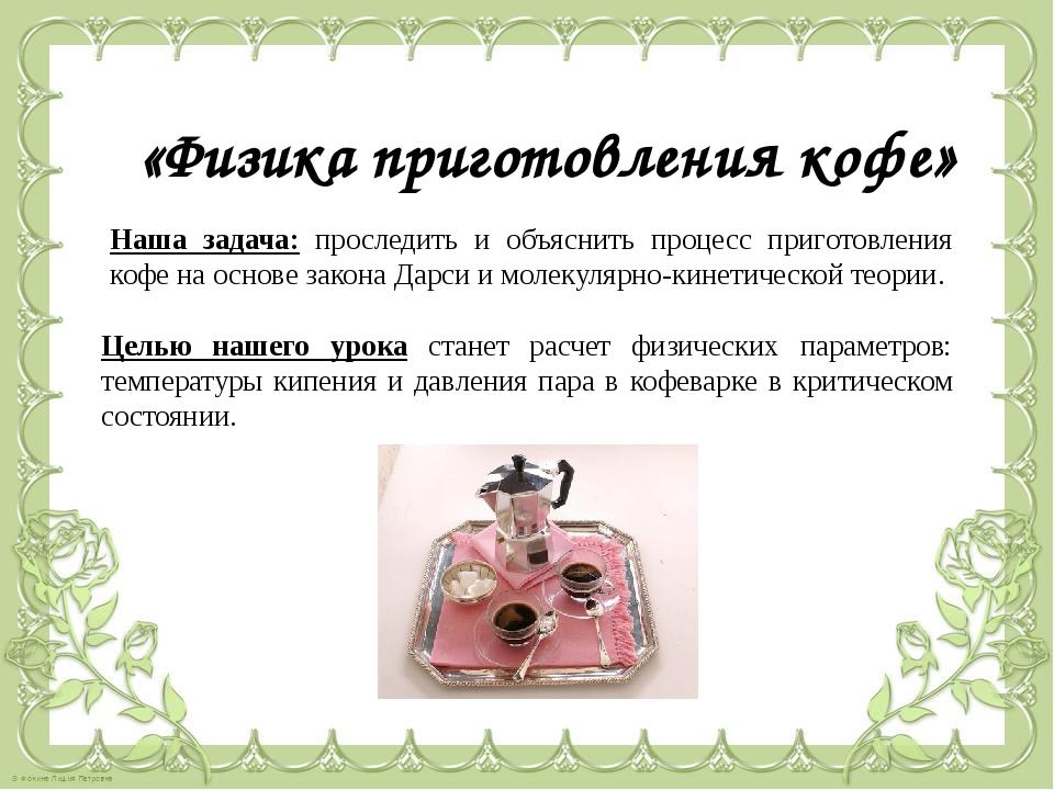 Наша задача: проследить и объяснить процесс приготовления кофе на основе зако...
